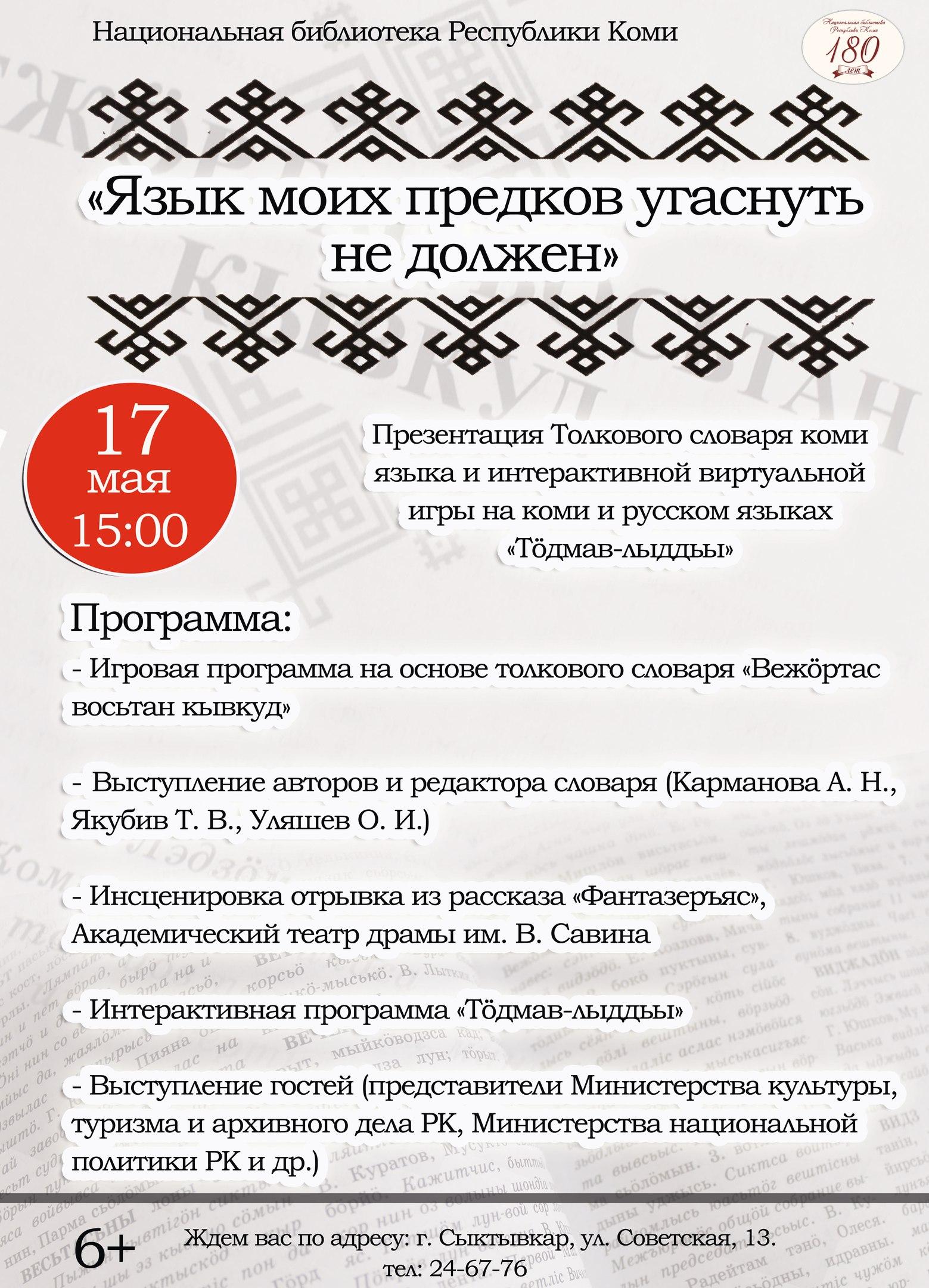 Стоимость билетов на самолет сыктывкар-москва на 13.02.2009 авиабилеты из екатеринбурга в адлер дешево