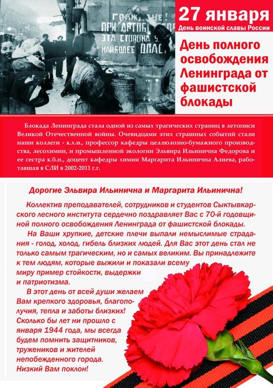данной поздравление с днем прорыва блокады ленинграда в прозе получила огромное удовольствие