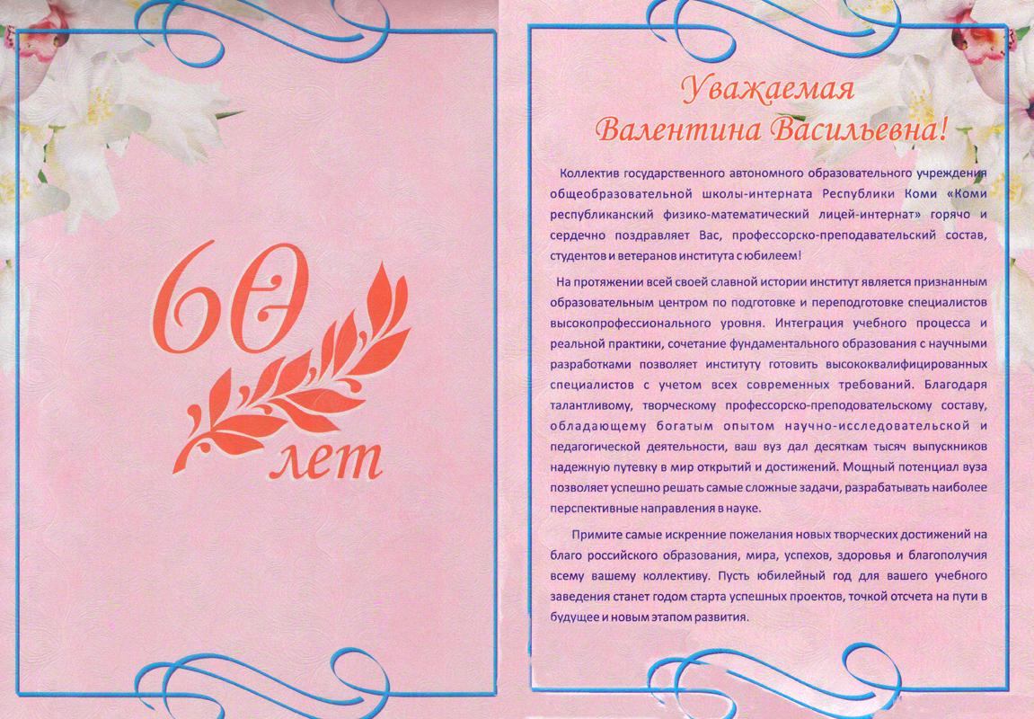 Поздравление институту на юбилей