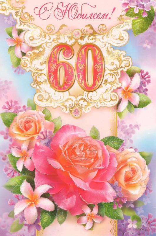 Открытки с юбилеем 60 лет тете