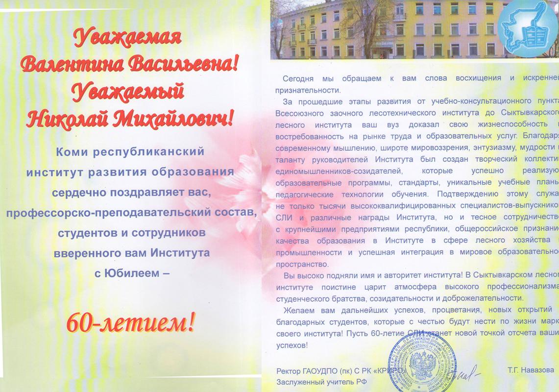 Поздравления медицинскому университету