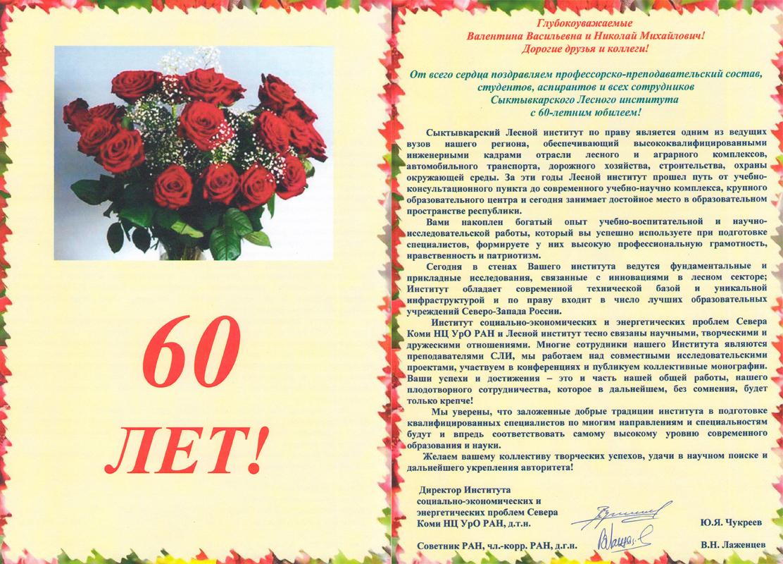 60 лет женщине поздравление официальное