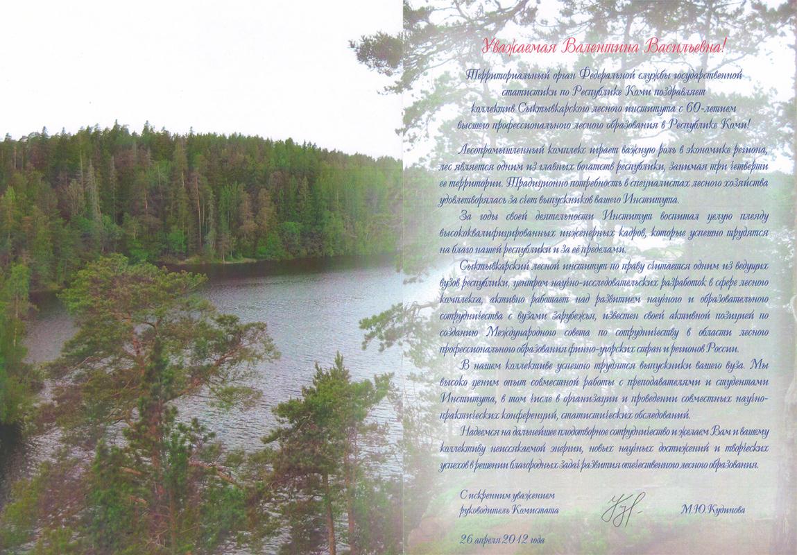 Официальный Сайт Республики Коми