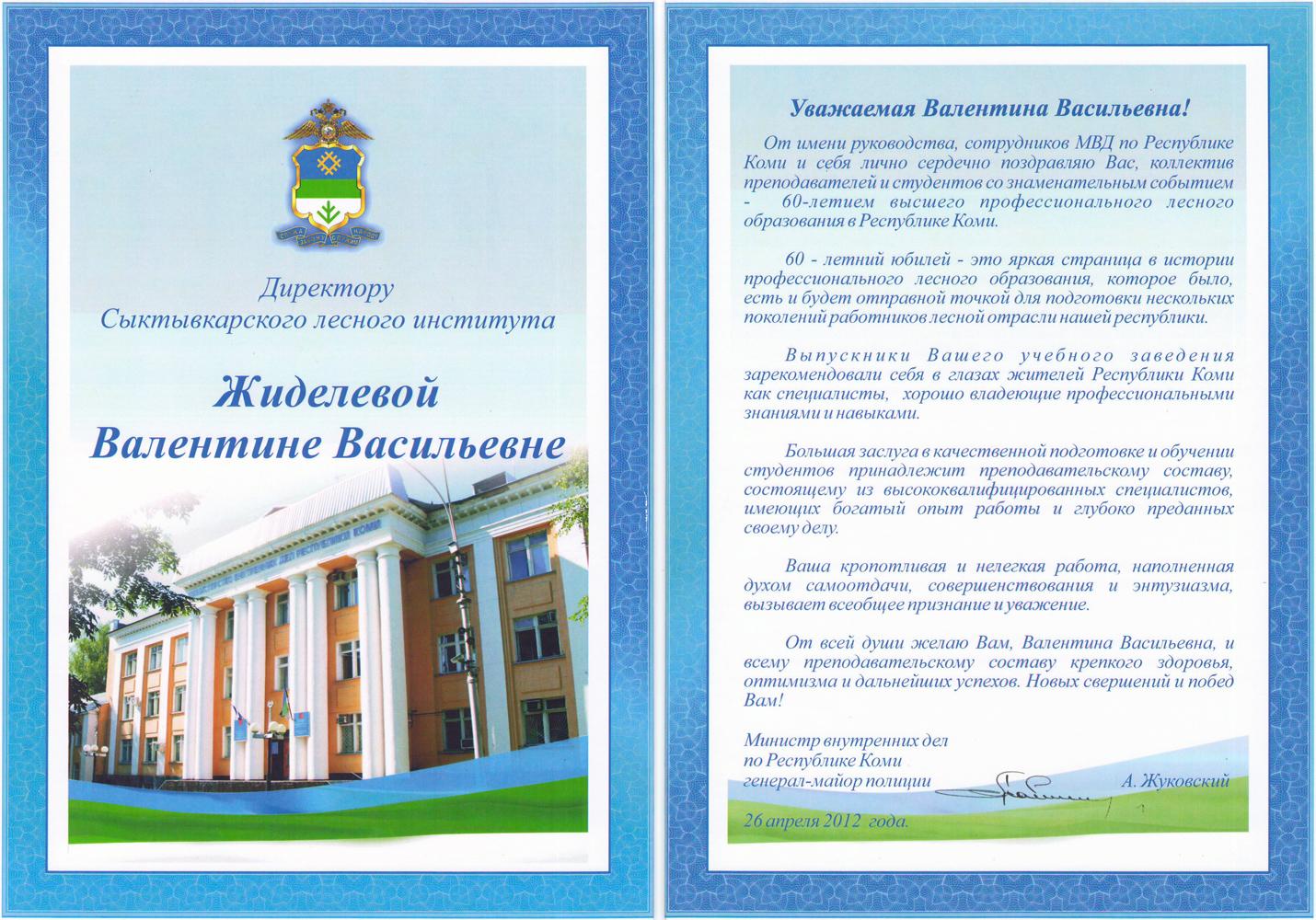 Поздравление министра от коллектива
