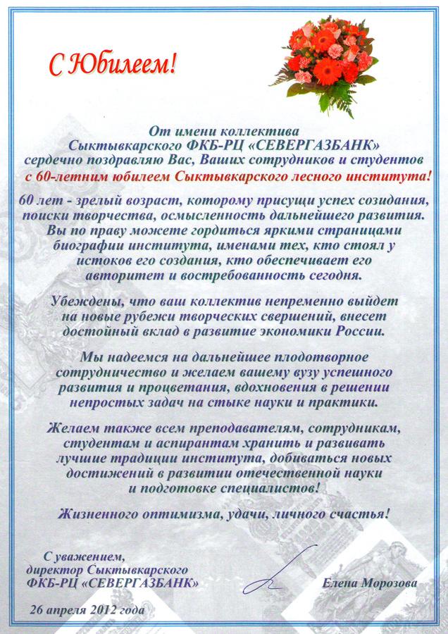 Текст поздравления организации с юбилеем в прозе