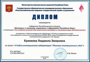Сыктывкарский лесной институт Научно исследовательская и  Эта награда служит подтверждением правильного направления прикладной инновационной деятельности взятой на вооружение в Сыктывкарском лесном институте